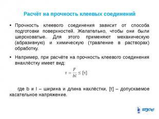Расчёт на прочность клеевых соединений Прочность клеевого соединения зависит от