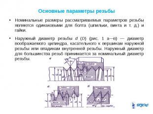 Основные параметры резьбы Номинальные размеры рассматриваемых параметров резьбы