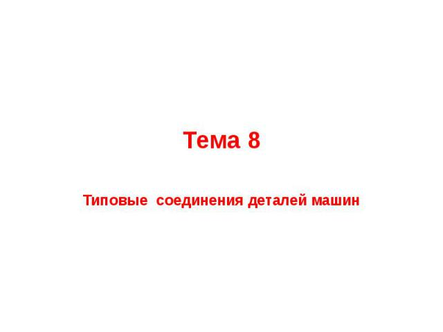Тема 8 Типовые соединения деталей машин