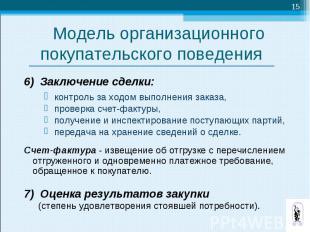 6) Заключение сделки: 6) Заключение сделки: контроль за ходом выполнения заказа,