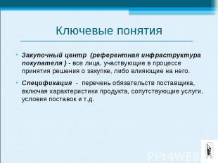 Закупочный центр (референтная инфраструктура покупателя ) - все лица, участвующи