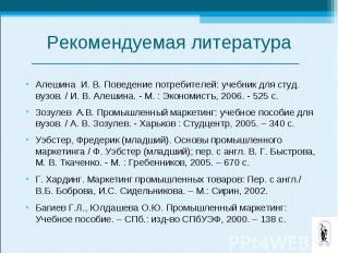 Алешина И. В. Поведение потребителей: учебник для студ. вузов. / И. В. Алешина.