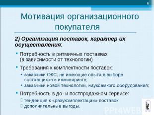 2) Организация поставок, характер их осуществления: 2) Организация поставок, хар
