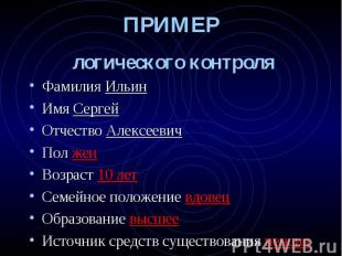 Фамилия Ильин Фамилия Ильин Имя Сергей Отчество Алексеевич Пол жен Возраст 10 ле