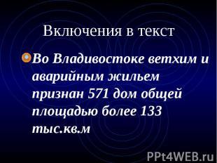 Включения в текст Во Владивостоке ветхим и аварийным жильем признан 571 дом обще