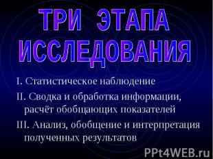 I. Статистическое наблюдение I. Статистическое наблюдение II. Сводка и обработка