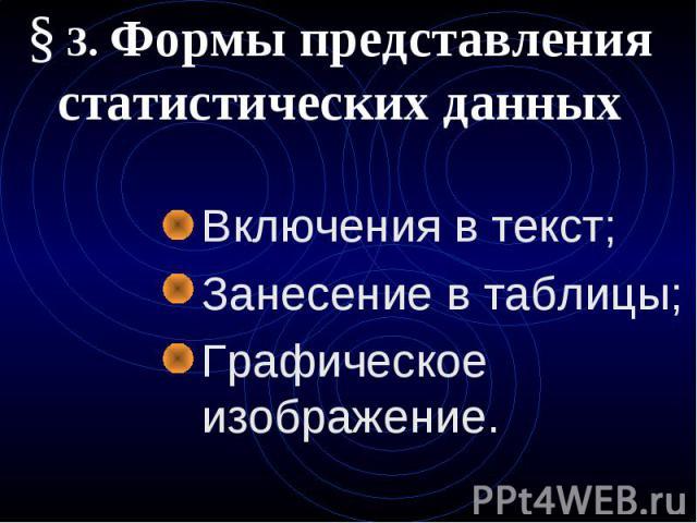 Включения в текст; Включения в текст; Занесение в таблицы; Графическое изображение.