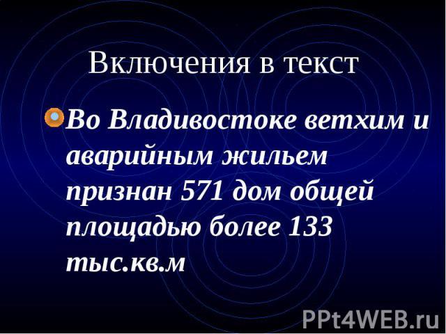 Включения в текст Во Владивостоке ветхим и аварийным жильем признан 571 дом общей площадью более 133 тыс.кв.м