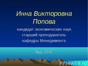 Инна Викторовна Попова кандидат экономических наук старший преподаватель кафедры