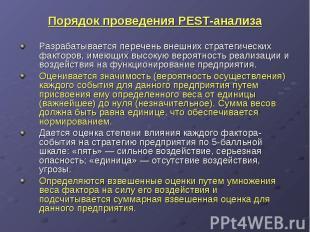 Порядок проведения РЕSТ-анализа Разрабатывается перечень внешних стратегических