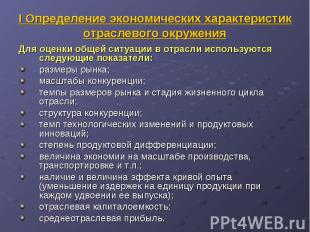 I Определение экономических характеристик отраслевого окружения Для оценки общей