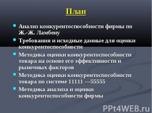 План Анализ конкурентоспособности фирмы по Ж.-Ж. Ламбену Требования и исходные д