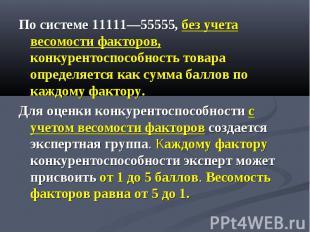 По системе 11111—55555, без учета весомости факторов, конкурентоспособность това