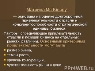 Матрица Мс Kincеу — основана на оценке долгосрочной привлекательности отрас