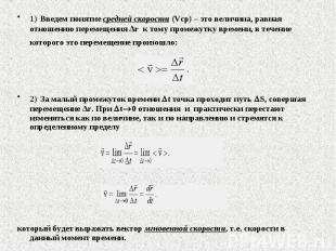 1) Введем понятие средней скорости (Vср) – это величина, равная отношению переме