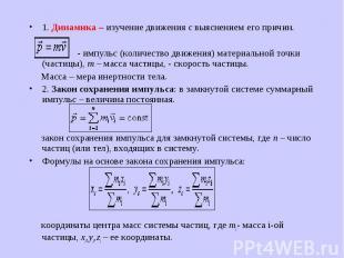 1. Динамика – изучение движения с выяснением его причин. 1. Динамика – изучение