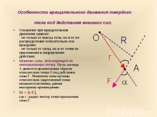 Особенности вращательного движения твердого тела под действием внешних сил. Уско