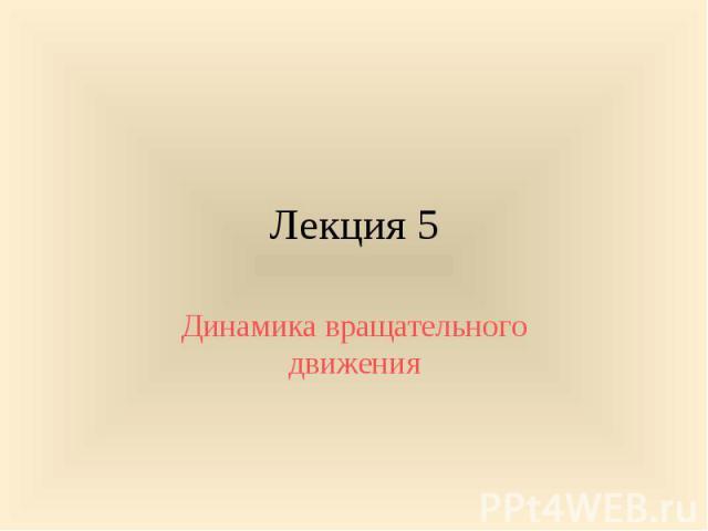 Лекция 5 Динамика вращательного движения