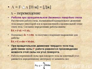 A = F∙ x [H∙м] = [Дж] A = F∙ x [H∙м] = [Дж] x – перемещение Работа при вращатель