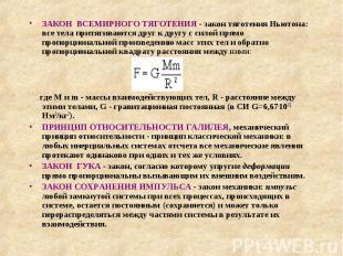 ЗАКОН ВСЕМИРНОГО ТЯГОТЕНИЯ - закон тяготения Ньютона: все тела притягиваются дру
