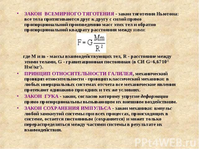 ЗАКОН ВСЕМИРНОГО ТЯГОТЕНИЯ - закон тяготения Ньютона: все тела притягиваются друг к другу с силой прямо пропорциональной произведению масс этих тел и обратно пропорциональной квадрату расстояния между ними: ЗАКОН ВСЕМИРНОГО ТЯГОТЕНИЯ - закон тяготен…