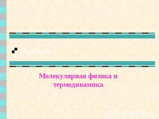 Лекция 7 Молекулярная физика и термодинамика