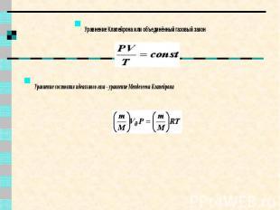 Уравнение Клапейрона или объединённый газовый закон Уравнение Клапейрона или объ