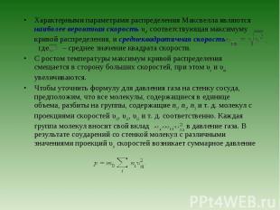 Характерными параметрами распределения Максвелла являются наиболее вероятная ско