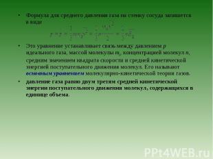 Формула для среднего давления газа на стенку сосуда запишется в виде Формула для