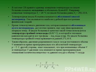 В системе СИ принято единицу измерения температуры по шкале Кельвина называть ке