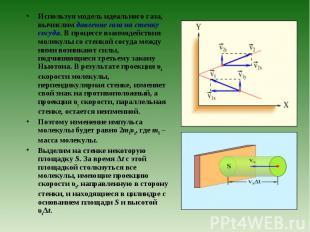 Используя модель идеального газа, вычислим давление газа на стенку сосуда. В про