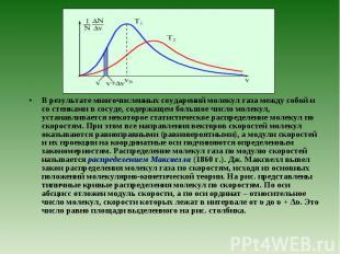 В результате многочисленных соударений молекул газа между собой и со стенками в