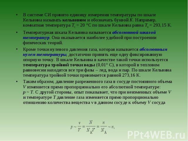 В системе СИ принято единицу измерения температуры по шкале Кельвина называть кельвином и обозначать буквой K. Например, комнатная температура TС=20°С по шкале Кельвина равна TК=293,15К. В системе СИ принято едини…