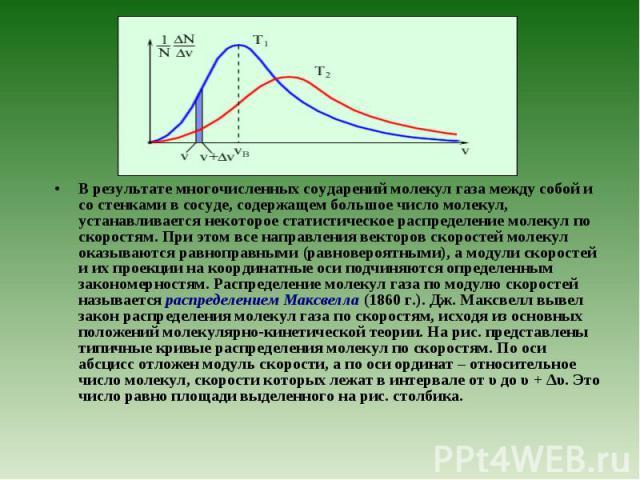 В результате многочисленных соударений молекул газа между собой и со стенками в сосуде, содержащем большое число молекул, устанавливается некоторое статистическое распределение молекул по скоростям. При этом все направления векторов скоростей молеку…