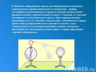 В обычных лабораторных опытах для обнаружения и измерения электрических зарядов