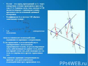 Кулон – это заряд, проходящий за 1с через поперечное сечение проводника пр