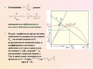 Отношение равное Отношение равное называется коэффициентом полезного действия ис