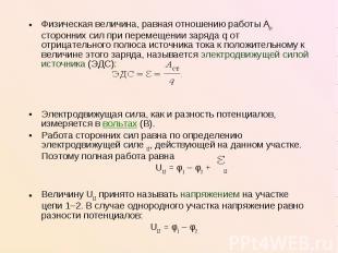 Физическая величина, равная отношению работы Aст сторонних сил при перемещении з