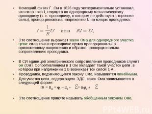 Немецкий физик Г.Ом в 1826году экспериментально установил, что сила
