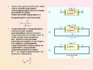 Закон Ома для полной цепи: сила тока в полной цепи равна электродвижущей силе ис
