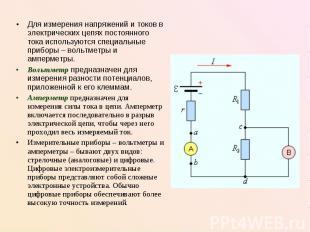 Для измерения напряжений и токов в электрических цепях постоянного тока использу