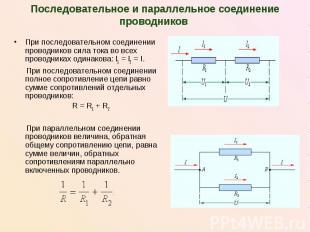 Последовательное и параллельное соединение проводников При последовательном соед