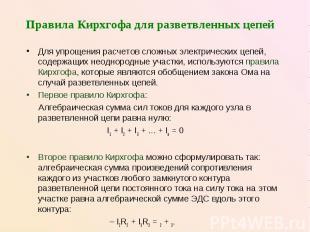 Правила Кирхгофа для разветвленных цепей Для упрощения расчетов сложных электрич