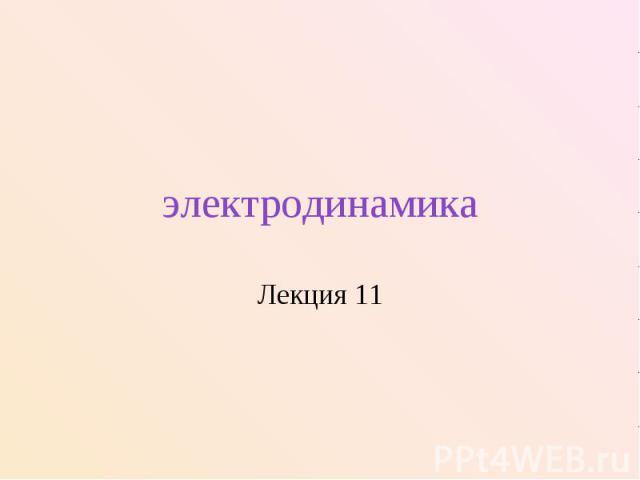 электродинамика Лекция 11