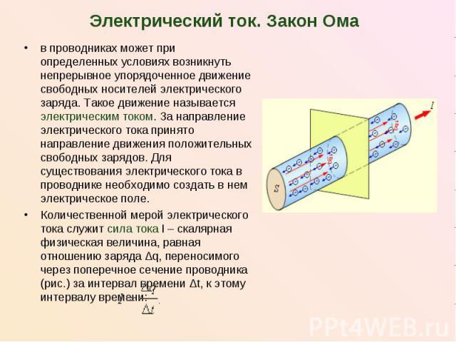 Электрический ток. Закон Ома в проводниках может при определенных условиях возникнуть непрерывное упорядоченное движение свободных носителей электрического заряда. Такое движение называется электрическим током. За направление электрического тока при…
