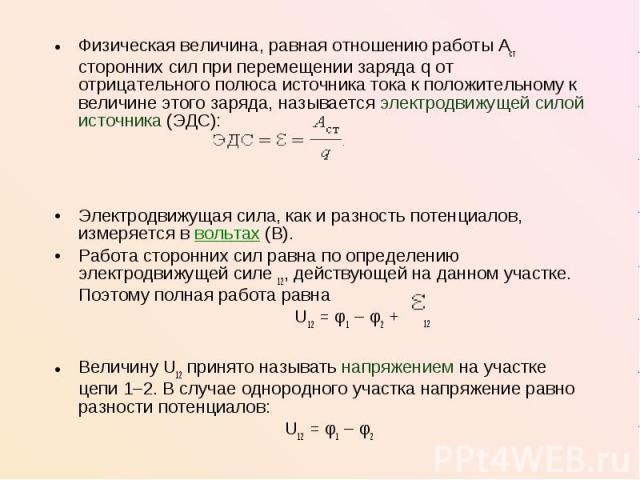 Физическая величина, равная отношению работы Aст сторонних сил при перемещении заряда q от отрицательного полюса источника тока к положительному к величине этого заряда, называется электродвижущей силой источника (ЭДС): Физическая величина, равная о…