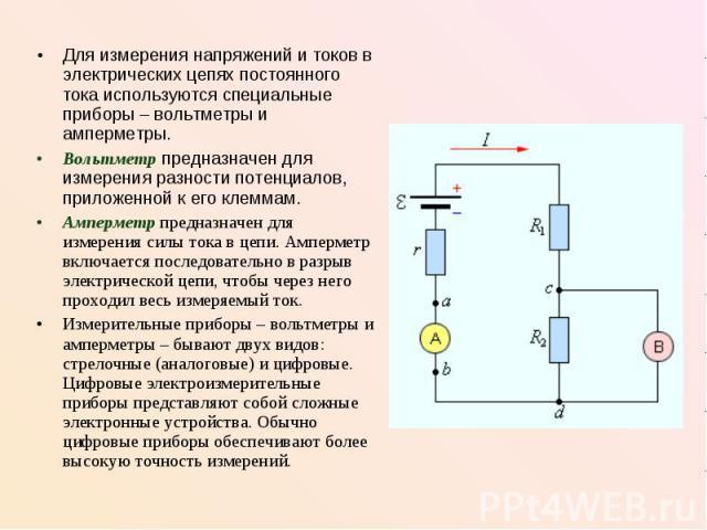 Для измерения напряжений и токов в электрических цепях постоянного тока используются специальные приборы – вольтметры и амперметры. Для измерения напряжений и токов в электрических цепях постоянного тока используются специальные приборы – вольтметры…