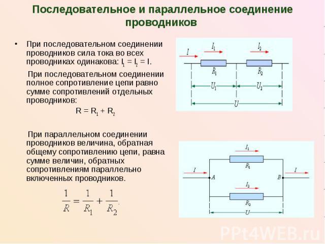 Последовательное и параллельное соединение проводников При последовательном соединении проводников сила тока во всех проводниках одинакова: I1=I2=I. При последовательном соединении полное сопротивление цепи равно сумме сопрот…
