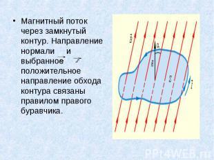 Магнитный поток через замкнутый контур. Направление нормали и выбранное положите