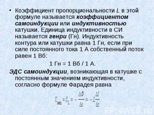 Коэффициент пропорциональности L в этой формуле называется коэффициентом самоинд